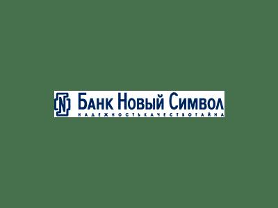 Банк Новый Символ